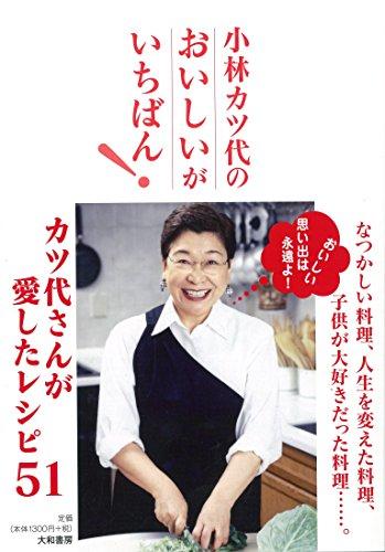 小林カツ代のおいしいがいちばん! ~カツ代さんが愛したレシピ51~の詳細を見る