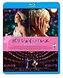 ボリショイ・バレエ 2人のスワン [Blu-ray]