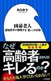 「凶暴老人: 認知科学が解明する「老い」の正体 (小学館新書)」販売ページヘ