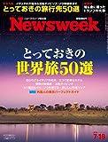 Newsweek (ニューズウィーク日本版) 2019年7/16号[とっておきの世界旅50選]