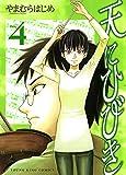 天にひびき (4) (ヤングキングコミックス)