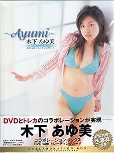 木下あゆ美 コラボレーションBOX [DVD]