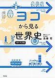 ヨコから見る世界史 パワーアップ版 (大学受験プライムゼミブックス)