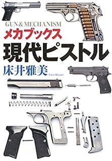 オールカラー最新軍用銃事典 : ...
