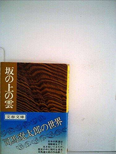 坂の上の雲〈1〉 (1978年) (文春文庫)の詳細を見る