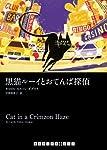 黒猫ルーイとおてんば探偵 (RHブックス・プラス)
