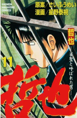 哲也?雀聖と呼ばれた男?(11) (週刊少年マガジンコミックス)