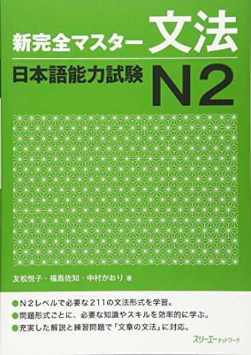 新完全マスター文法 日本語能力試験N2の詳細を見る
