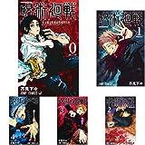 呪術廻戦 0-7巻 新品セット (クーポン「BOOKSET」入力で+3%ポイント)