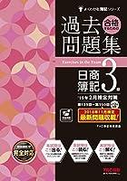 合格するための過去問題集 日商簿記3級 '19年2月検定対策 (よくわかる簿記シリーズ)