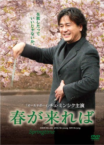 春が来れば デラックス・コレクターズ・エディション [DVD]の詳細を見る
