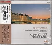 """R.シュトラウス/""""メタモルフォーゼン""""(23の独奏弦楽器のための習作)・「四つの最後の歌」 ANC171"""