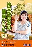 枝元なほみの簡単レシピ1: ビッグイシュー連載レシピ集 枝元なほみの簡単レシピシリーズ