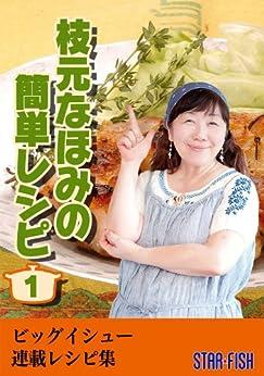 [枝元なほみ]の枝元なほみの簡単レシピ1: ビッグイシュー連載レシピ集 枝元なほみの簡単レシピシリーズ