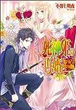 死神姫の再婚 -始まりの乙女と終わりの教師- (ビーズログ文庫)