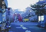 東京ブルー