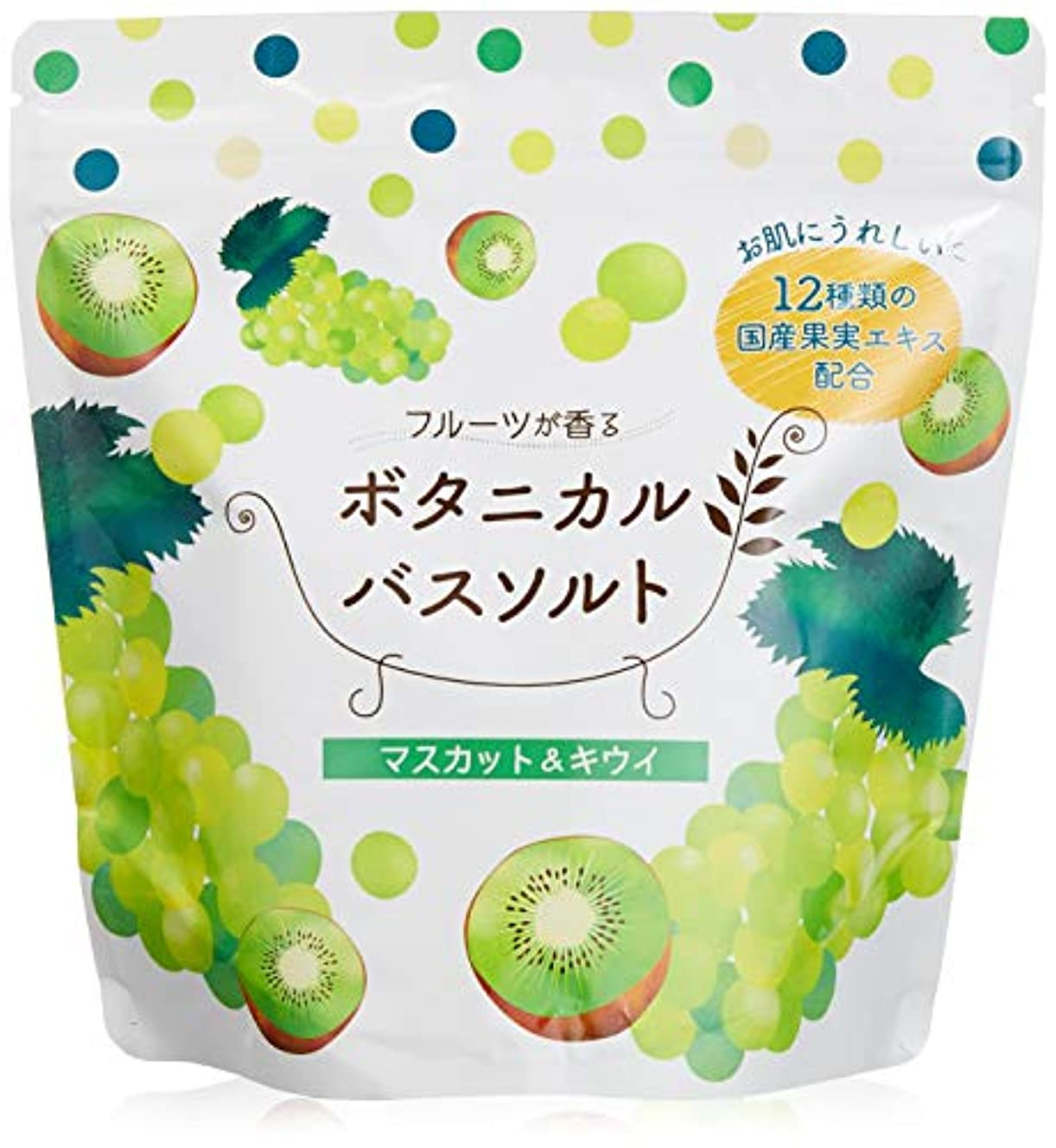 嵐が丘フォームマーケティング松田医薬品 フルーツが香るボタニカルバスソルト マスカット&キウイ 450g