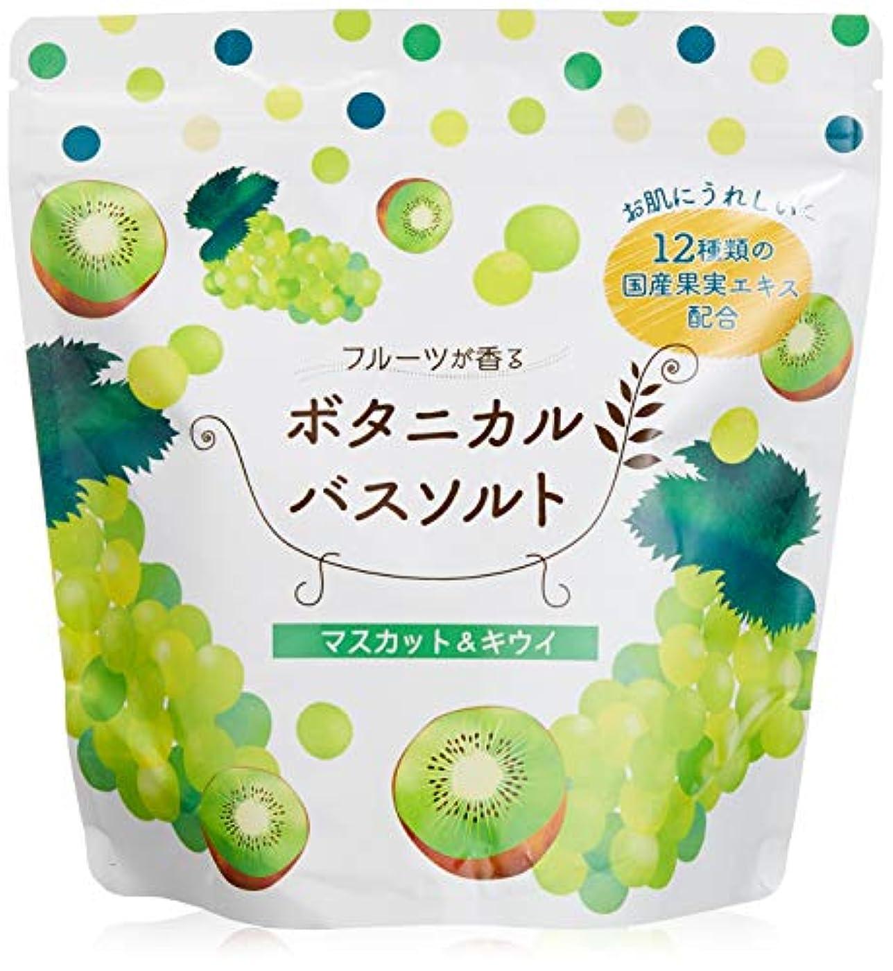 おめでとう吸収交差点松田医薬品 フルーツが香るボタニカルバスソルト 入浴剤 マスカット キウイ 450g