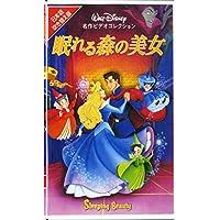 眠れる森の美女【日本語吹替版】 [VHS]