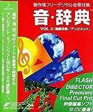 音・辞典 Vol.9 場面効果/アンビエント