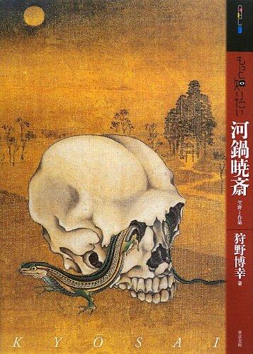 もっと知りたい河鍋暁斎―生涯と作品 (アート・ビギナーズ・コレクション)