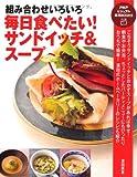 毎日食べたい! サンドイッチ&スープ (PHPビジュアル実用BOOKS)