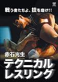 赤石光生 テクニカル・レスリング[DVD]