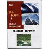 美の巨人たち EPSON MUSEUM DVD全10巻セット