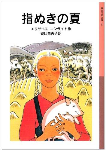 指ぬきの夏 (岩波少年文庫)の詳細を見る