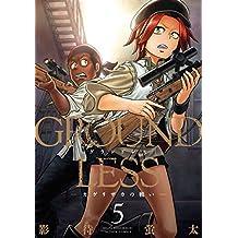 GROUNDLESS : 5-カゲリザカの戦い- (アクションコミックス)