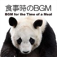 食事時のBGM