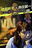 槙田紗子&魚住誠一 東京山手線一周大作戦 vol.18 ~夜の新宿編~ (月刊デジタルファクトリー)