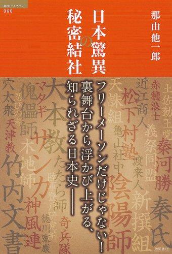 日本驚異の秘密結社 歴史を動かす地下水脈 (超知ライブラリー)