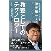 教養としてのテクノロジー―AI、仮想通貨、ブロックチェーン (NHK出版新書 545)