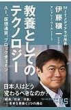 教養としてのテクノロジー AI、仮想通貨、ブロックチェーン (NHK出版新書)