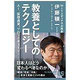 伊藤 穰一 (著), アンドレー・ウール (著) (3)新品:   ¥ 842 ポイント:7pt (1%)12点の新品/中古品を見る: ¥ 780より