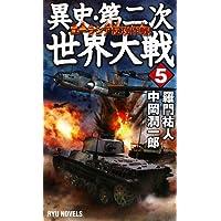 異史・第二次世界大戦〈5〉ユーラシア反攻作戦! (RYU NOVELS)
