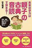 未来の学力は「親子の古典音読」で決まる! - 簡単、単純、誰でもできて国語力が飛躍的に伸びる ...
