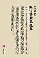 明治文學全集  3 明治啓蒙思想集