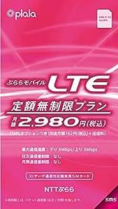 ぷららモバイルLTE 定額無制限プラン microSIMカード(SMSオプションあり)<開通期限2015年6月30日まで>