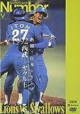 熱闘!日本シリーズ 1992 西武-ヤクルト [DVD] (¥ 3,459)
