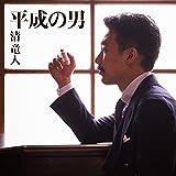 平成の男♪清竜人のCDジャケット