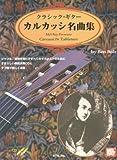 タブ譜付 クラシックギター カルカッシ名曲集 模範演奏CD付
