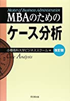 MBAのためのケース分析