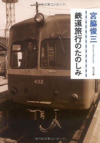鉄道旅行のたのしみ (角川文庫)の詳細を見る