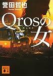 Qrosの女 (講談社文庫)