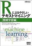 Rによるやさしいテキストマイニング: 機械学習編