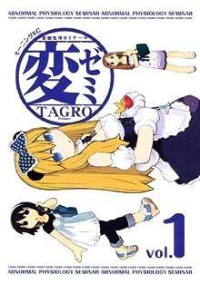 変ゼミ(1) (モーニングコミックス)