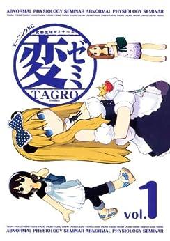 [TAGRO]の変ゼミ(1) (モーニングコミックス)