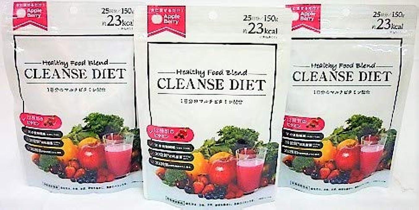 有効化致命的価格[3個セット]クレンズ ダイエット アップルベリー 150g入り×3個